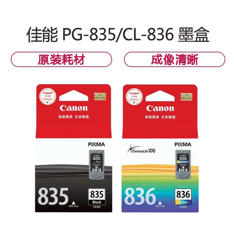 佳能 PG-835/CL-836 墨盒 适用:iP1188