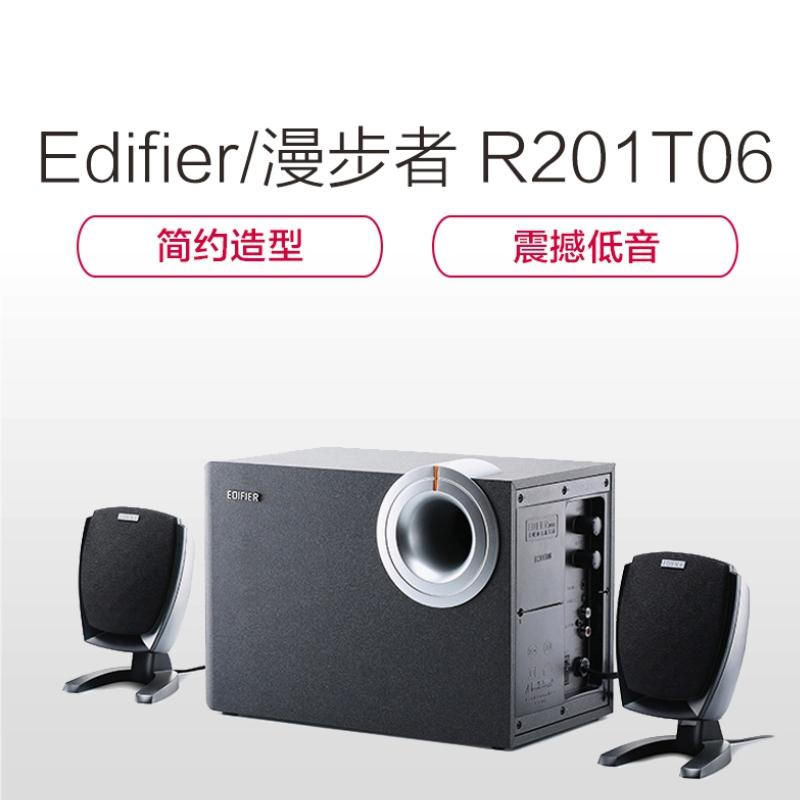 漫步者 R201T06 多媒体音箱 21.声道